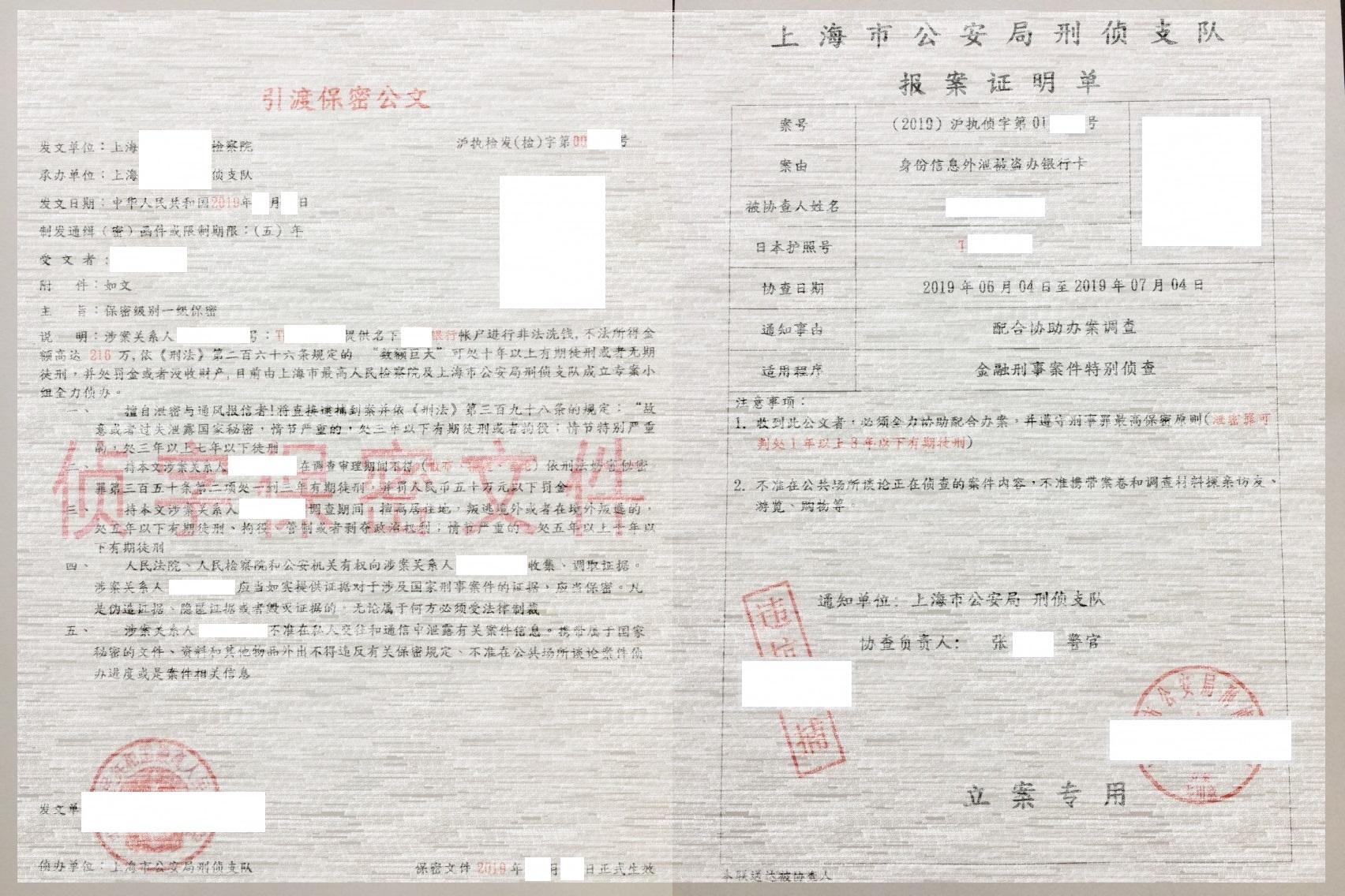 中国人詐欺師から送られてきた書類