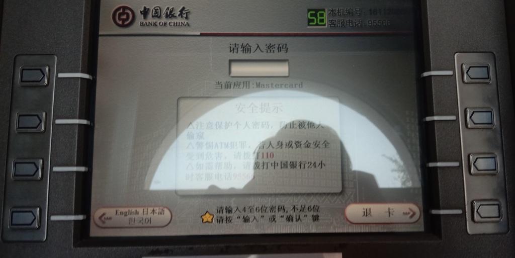 中国銀行のATMでセディナカードを使ってキャッシングしている様子【暗証番号入力】